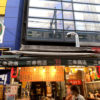 上野「三幸酒店」アメ横で昼飲み!焼き鳥や刺身で一杯できる三幸商店の立ち飲み居酒屋