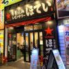 新宿で昼飲みも立ち飲みも楽しめる大衆居酒屋「ほていちゃん 新宿西口店」