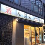 渋谷「みさわ」朝飲み&昼飲み、立ち飲み、立ち食いそばまで楽しめる飲兵衛のオアシス