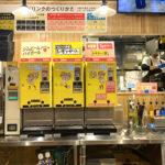 五反田「から揚げの天才酒場」99円つまみにワクワク!ワタミ初の立ち飲み居酒屋でちょい飲み