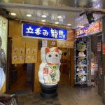 新宿「龍馬」噂の歌舞伎町揚げで一杯!一人飲み&昼飲みにおすすめの気軽な串揚げ立ち飲み