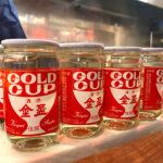 上野「金盃」おでん出汁割りで一杯!昼飲みも立ち飲みも楽しめる金盃酒造の居酒屋