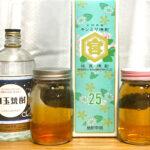 【紅茶酒】簡単で美味しい「アールグレイの漬け込み焼酎」の作り方