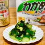 【超簡単!人気のきゅうりレシピ】わかめスープで作る胡瓜漬けがつまみにぴったり