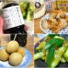 食材を漬けるだけで燻製風おつまみができる!?永谷園「燻製の素」のアレンジレシピ