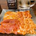 赤羽「ホルモン そう」ホッピーセット300円の昼飲みがお得!美味しく気軽なホルモン焼き酒場