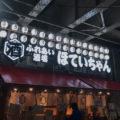 上野「ほていちゃん」酎ハイ290円・つまみ100円台~!立ち飲みも座り飲みも昼飲みも楽しめる居酒屋
