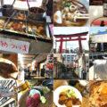名古屋のディープゾーンで昼飲み散策!名古屋せんべろ紀行
