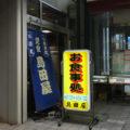 川崎「定食 島田屋」なめろうフライに舌鼓!朝6時から通し営業で朝飲み・昼飲みもできる駅前の食堂