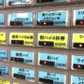松戸「大都会」酎ハイ4杯券600円で気軽に一杯!朝飲み・昼飲みもできる24時間営業の食堂居酒屋