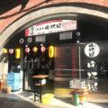 新橋「晩杯屋 新橋SL広場店」土日祝は昼飲みもできる!ガード下の気軽な立ち飲み晩杯屋