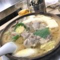 札幌「第三モッキリセンター」お鍋で美味しい一杯!忽ち通いたくなる温かな老舗大衆酒場