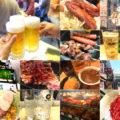 東京でおすすめの昼飲みせんべろ酒場まとめ