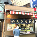川口「やきとり太郎」やきとり100円で美味しい一杯!屋台のような雰囲気の人気のやきとり酒場