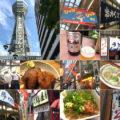大阪-新世界「最強の朝・昼飲みパラダイス!」また訪れたい酒場まとめ