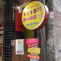 高円寺「でんでん串」注文は自分のスマホからセルフオーダー!1分10円飲み放題が凄い次世代の立ち飲み