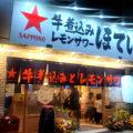 上野「ほていちゃん 上野浅草口店」上野で3店舗目のほていちゃん!立ち飲みも楽しめる気軽な大衆居酒屋