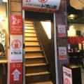 鶯谷「ドラム缶」鶯谷でも酎ハイ150円!駅前にあの激安立ち飲みがオープン