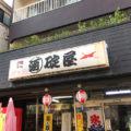 亀有「碇屋酒店」角打ち・昼飲みもできる地域に根ざした酒屋さん